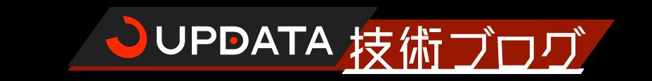アップデータ技術ブログ